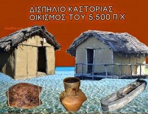 Δισπηλιό Καστοριάς – Προϊστορικός οικισμός – πολιτισμός του 5500 Π.Χ ( ντοκιμαντέρ)