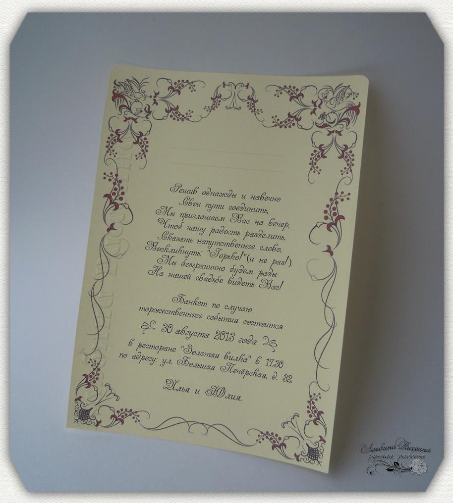 Пример приглашений на свадьбу.