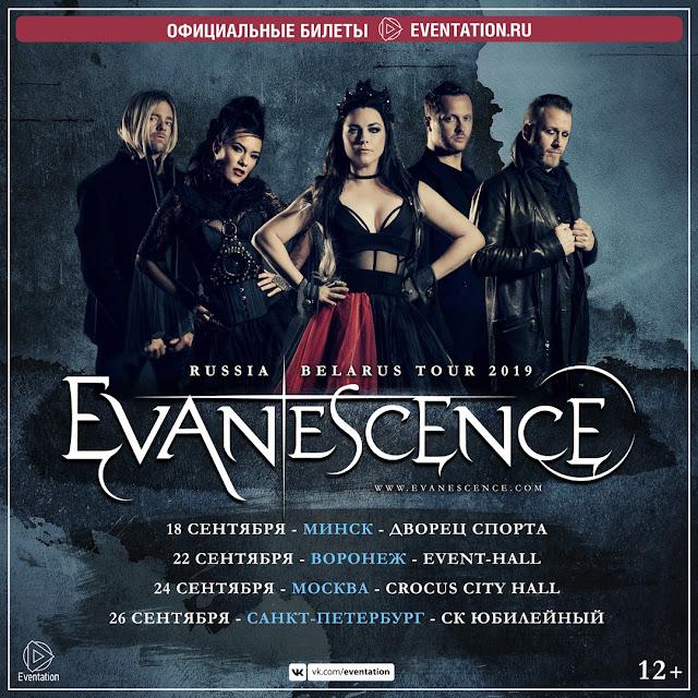 Evanescence выступят в России