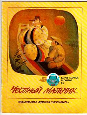 Честный мальчик книга СССР обложка жёлтая китайские японские картинки иллюстрации картинки