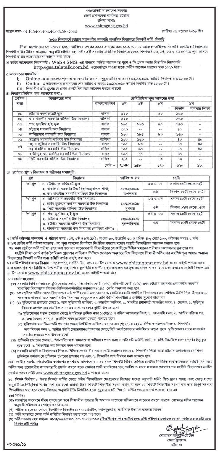 2019 Session Government Secondary School Chattogram City Corporation Admission Circular
