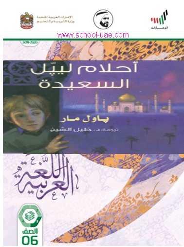 بوربوينت أنشطة رواية أحلام ليبل السعيدة للصف السادس الفصل  الدراسى الثالث 2020 الامارات