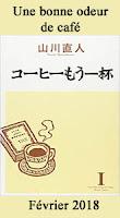 http://blog.mangaconseil.com/2018/02/a-paraitre-une-douce-odeur-de-cafe-en.html