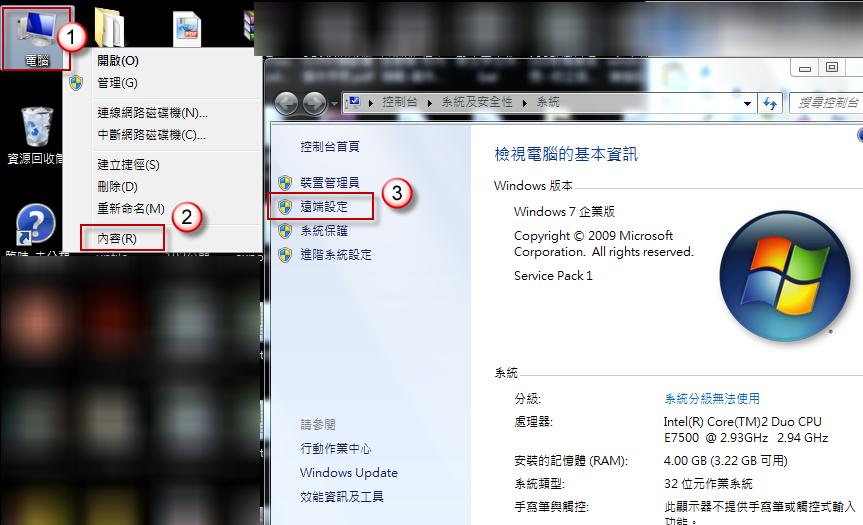 小漳子的工作筆記: windows遠端協助操作說明