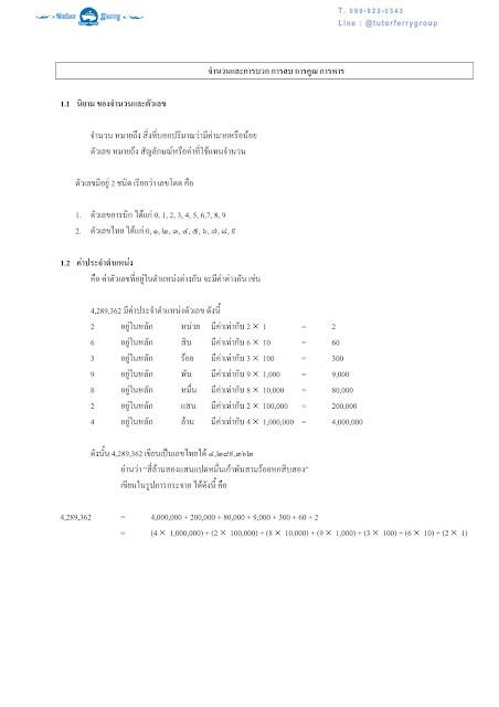 เตรียมสอบเข้า ม.1 มาดูสรุปคณิตศาสตร์ประถม 6 กันก่อน
