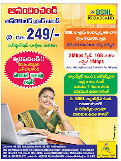 BSNL New 249/- 1 Rupee 1 GB internet broad band offer