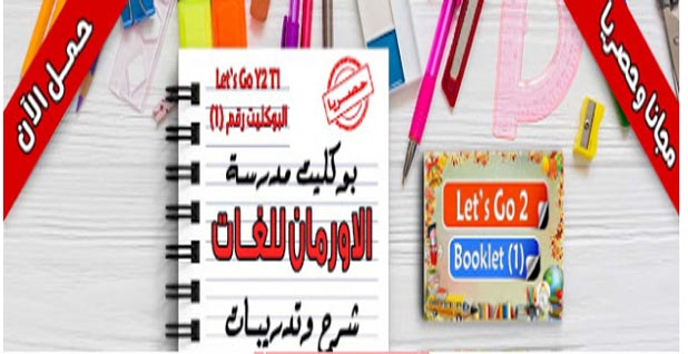 تحميل بوكليت مدرسة الاورمان للغات في منهج Let's Go للصف الثاني الابتدائي الترم الأول 2019