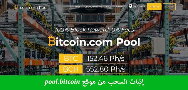 إثبات السحب من موقع pool.bitcoin