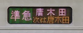 小田急線 準急 唐木田行き 4000形