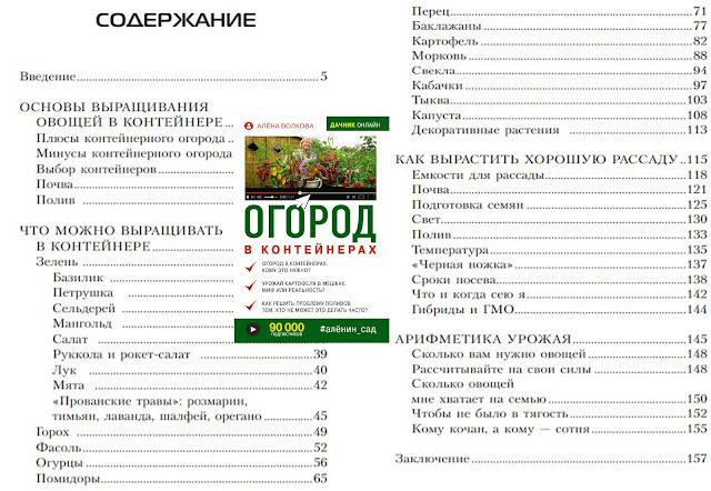Огород в контейнерах, содержание, обложка книги, книги об огороде