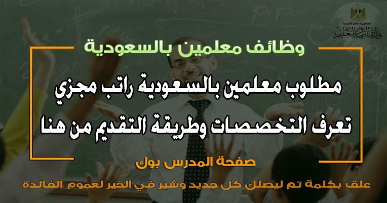 وظائف معلمين بالسعودية 2019  تعرف التخصصات وطريقة التقديم من هنا
