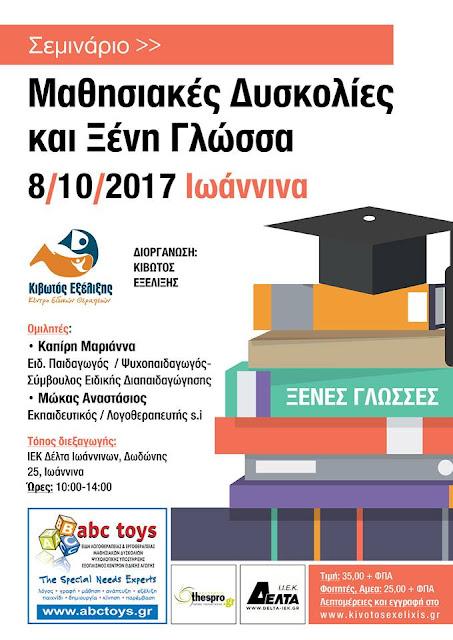 Μαθησιακές Δυσκολίες και Ξένη Γλώσσα - Γιάννενα 8 Οκτωβρίου