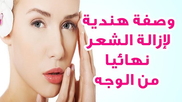 تخلص من شعر الوجه الزائد نهائيا