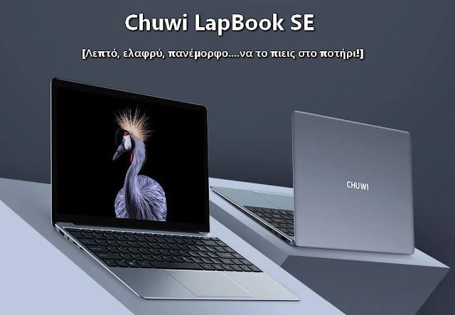 Chuwi Lapbook SE - Ένα Laptop να το πιεις στο ποτήρι