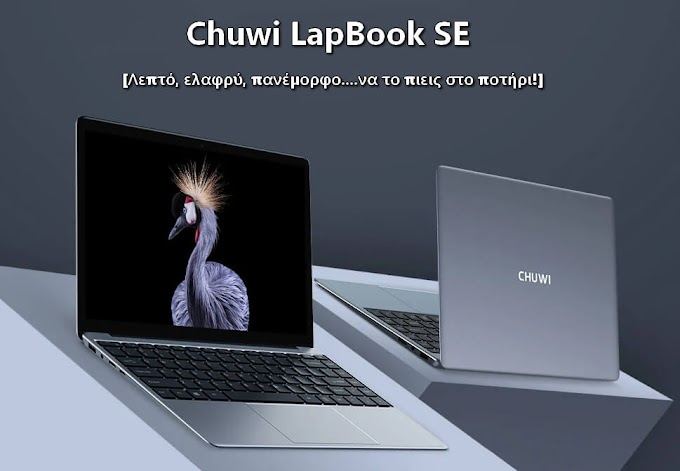 Chuwi Lapbook SE - Ένα πανέμορφο Laptop να το πιεις στο ποτήρι