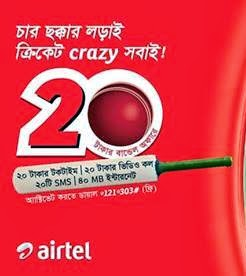 airtel-3G-Combo-20tk-3G-Bundle-Internet-talk-time-video-call-sms