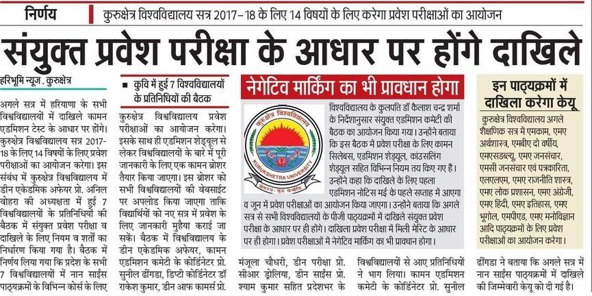 Haryana Universities Common Admission Test