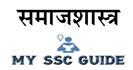 [**Latest**] Sociology Notes For IAS PDF by Manish Singh Sir | Sociology Notes | My SSC Guide