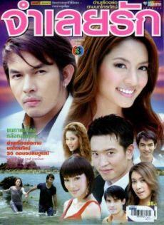 Xem Phim Bị Cáo Của Tình Yêu 2008