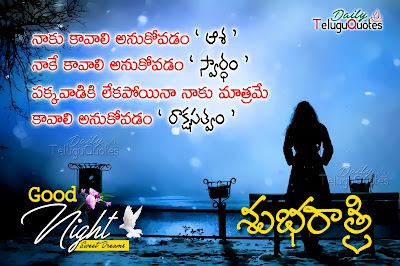 telugu-good-night-messages-with-life-quotes-and-sayings-dailyteluguquotes