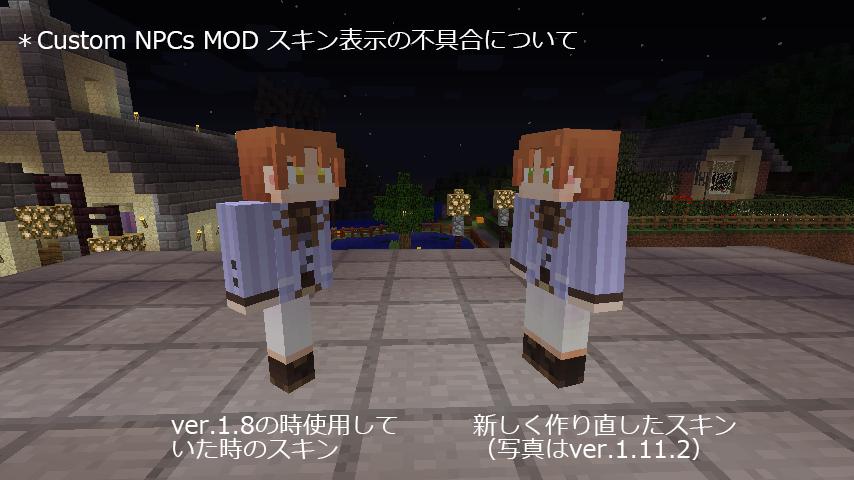 Minecraft skins: Custom NPCs MOD 1 9以降のスキン表示について
