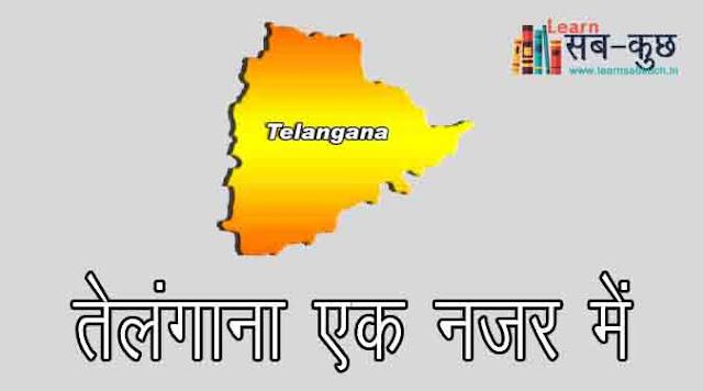 Brief Information of Telangana