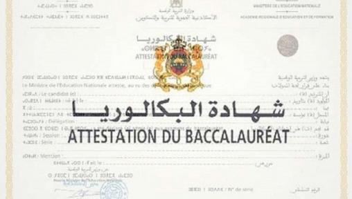 نتائج إمتحانات البكالوريا 2017 الدورة العادية بالمغرب