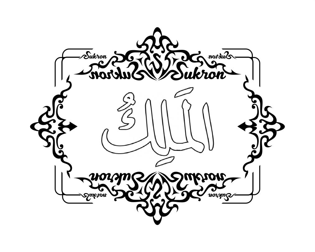 Karikaturku Indonesia Mewarnai Kaligrafi Asmahul Husna Al