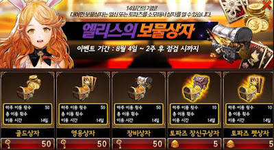 Event Korean Server