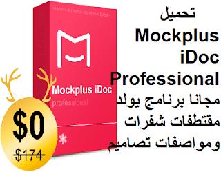 تحميل Mockplus iDoc Professional مجانا برنامج يولد مقتطفات شفرات ومواصفات تصاميم