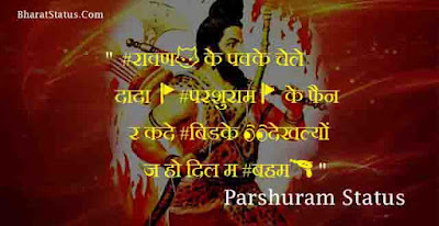 Parshuram shayari in hindi
