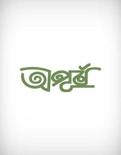 apurbo vector logo, apurbo logo vector, apurbo logo, apurbo, অপূর্ব লোগো, apurbo logo ai, apurbo logo eps, apurbo logo png, apurbo logo svg