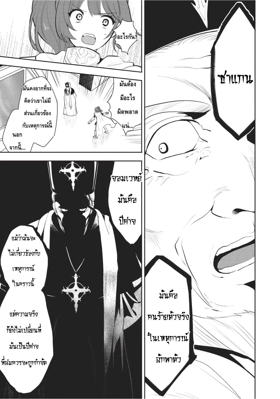 อ่านการ์ตูน Maou no Ore ga Dorei Elf wo Yome ni Shitanda ga Dou Medereba Ii ตอนที่ 4 หน้าที่ 37
