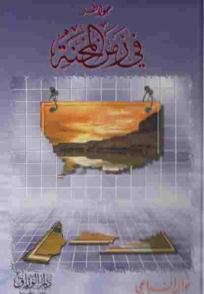 كتاب خواطر في زمن المحنة لـ نوال السباعي pdf