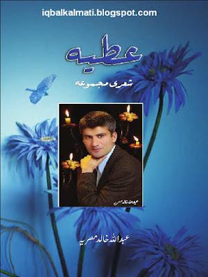 Urdu Poetry Book Attya by Abdullah Khalid Misria