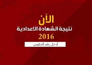 نتيجة امتحانات الشهادة الاعداديه بمحافظة اسيوط 2016 الترم الثانى