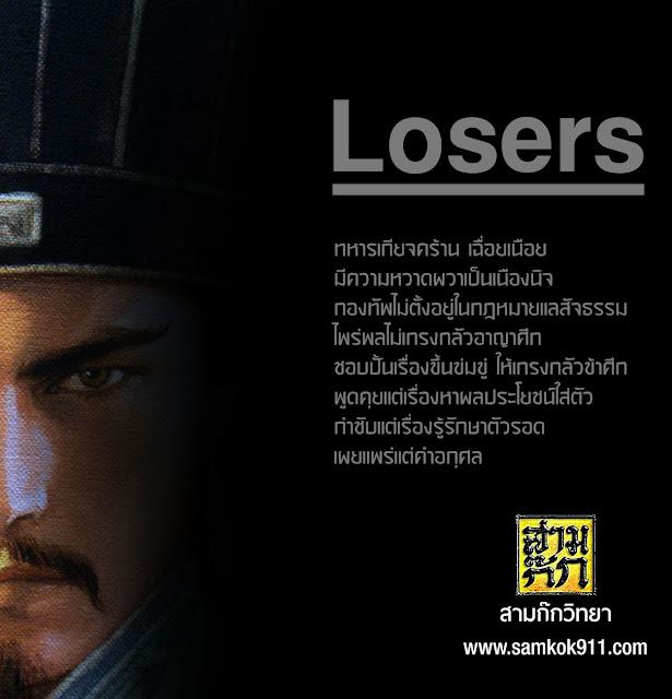 ผู้แพ้ (Losers)