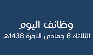 وظائف السعودية اليوم الثلاثاء 8 جمادى الآخرة 1438هـ - 7 مارس 2017م