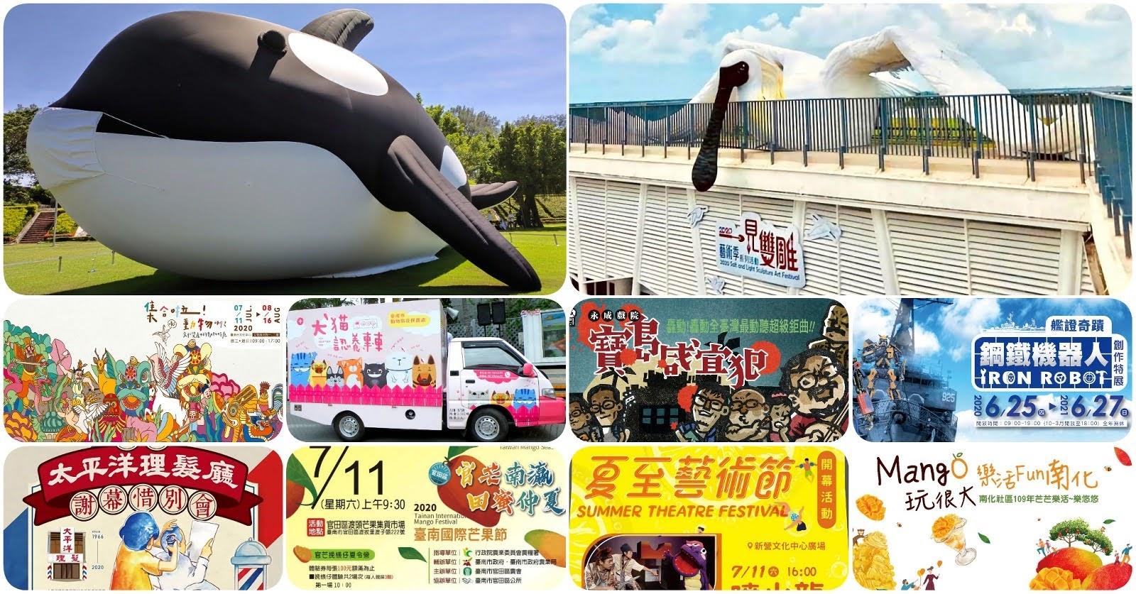 [活動] 2020/7/10-/7/12|台南週末活動整理|本週末活動數:80
