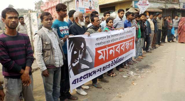 Human chain in Jamalpur demanded arrest