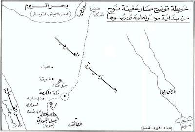 باحث سعودي: سفينة نوح عليه السلام رست بمكة المكرمة على جبل الجودي