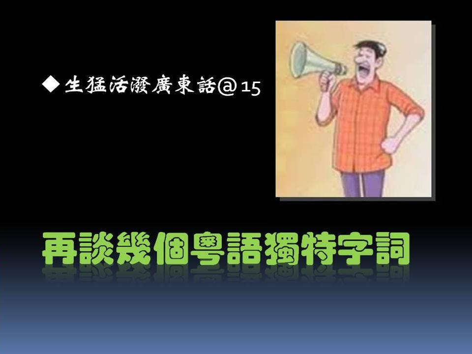 魯凡文藝坊: 2014-05-16 活潑廣東話系列之15