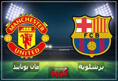 مشاهدة مباراة برشلونة ومانشستر يونايتد بث مباشر اليوم