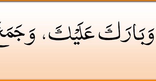 Doa Untuk Pengantin Baru Lengkap Arab Dan Latin