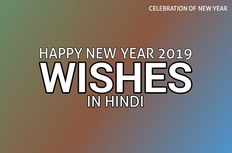 happy-new-year-2019-wishes-and-massages-in-hindi