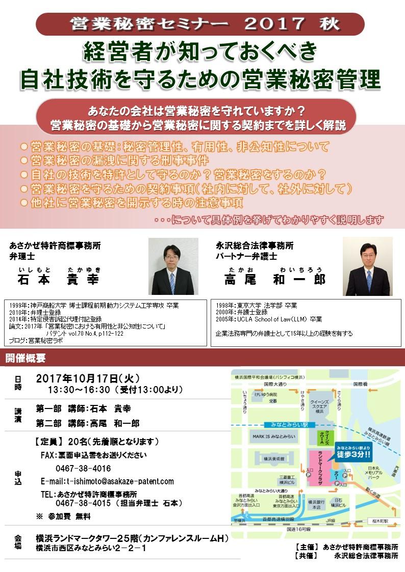営業秘密ラボ: 10月17日に横浜で...