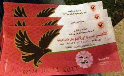 موقع تذاكر مصر Tazakermasr لبيع تذاكر المباريات المصرية
