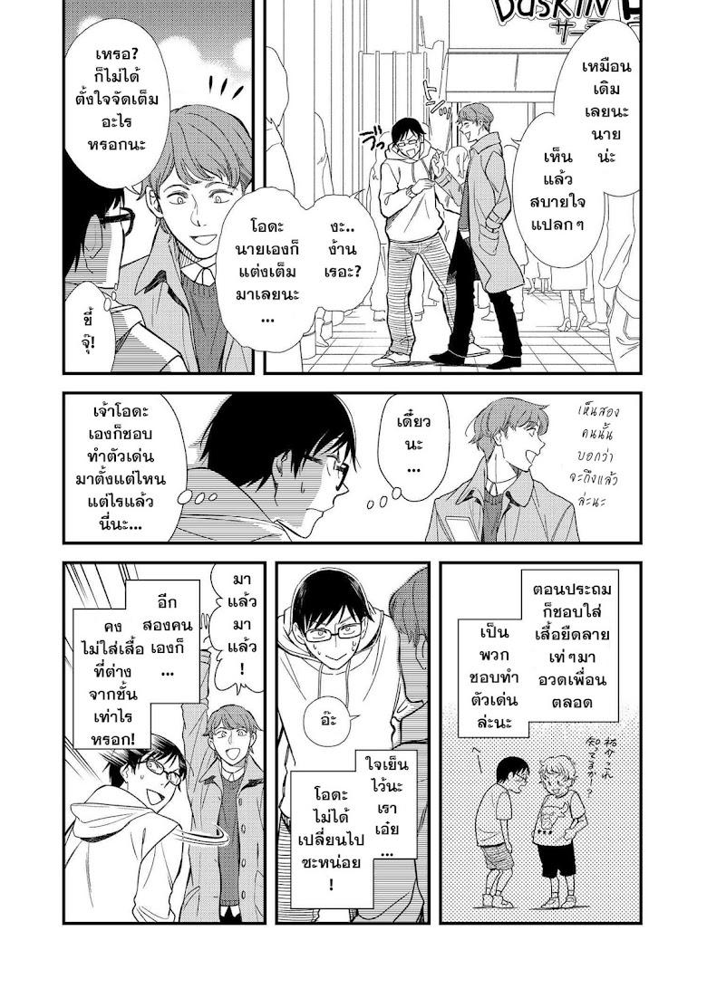 Fuku o Kiru Nara Konna Fuu ni - หน้า 13