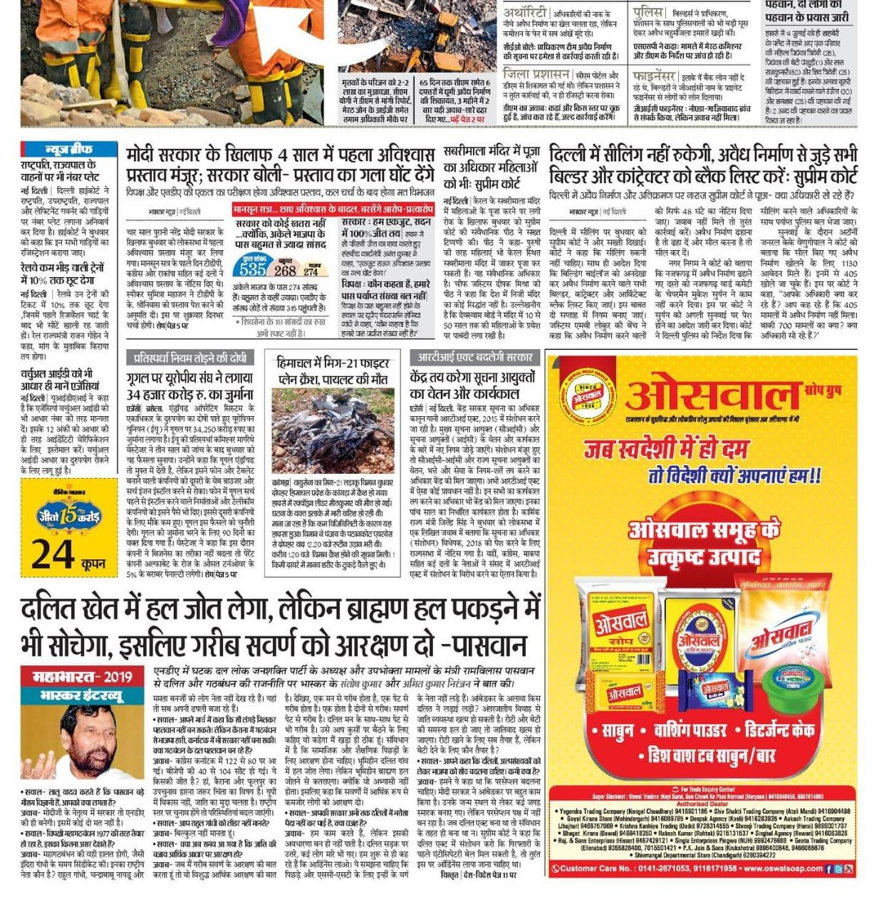 Dainik Bhaskar Epaper Pdf