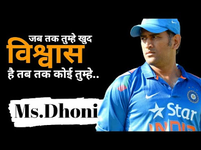 MS Dhoni Whatsapp Status | A tribute to MS Dhoni Whatsapp Status